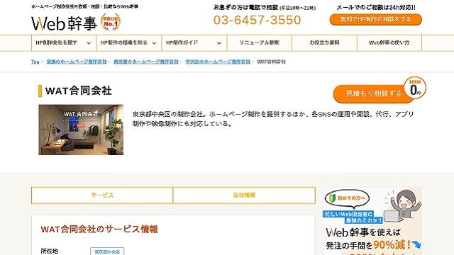 web幹事掲載-wat合同会社