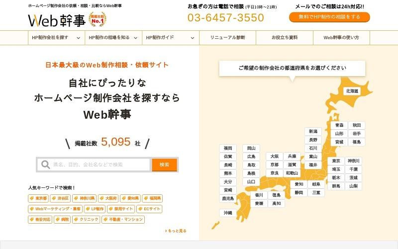web幹事-wat
