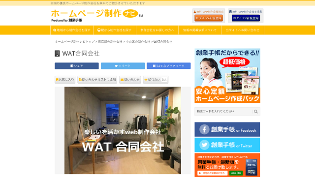 ホームページ制作ナビ-wat
